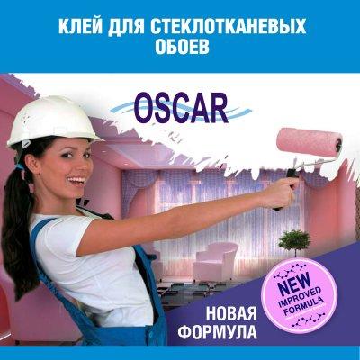 """Сухой клей """"Oscar"""" 0,8 кг...."""
